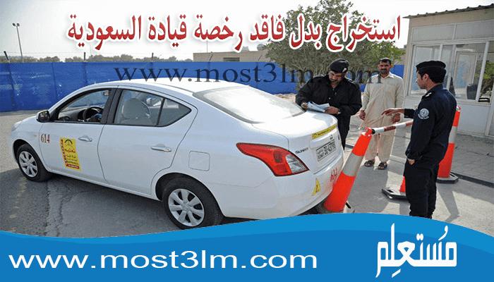 استخراج بدل فاقد رخصة قيادة السعودية