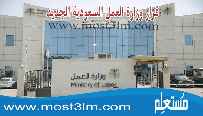 قرار وزارة العمل السعودية الجديد