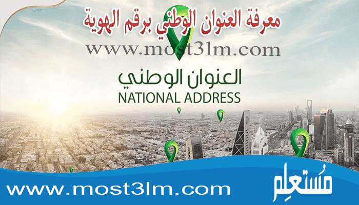 معرفة العنوان الوطني برقم الهوية