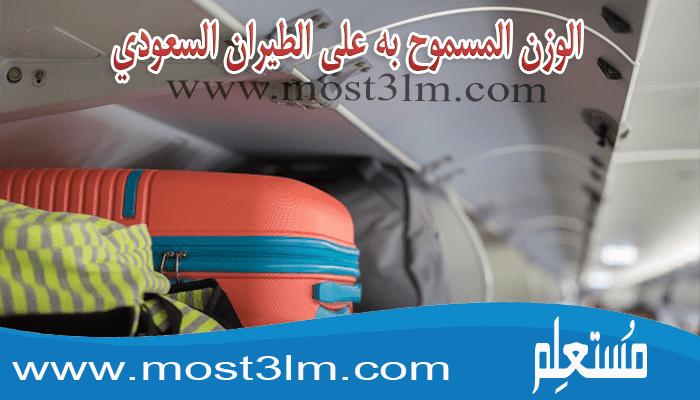 الوزن المسموح به على الطيران السعودي