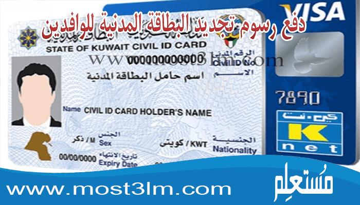 دفع رسوم تجديد البطاقة المدنية للوافدين