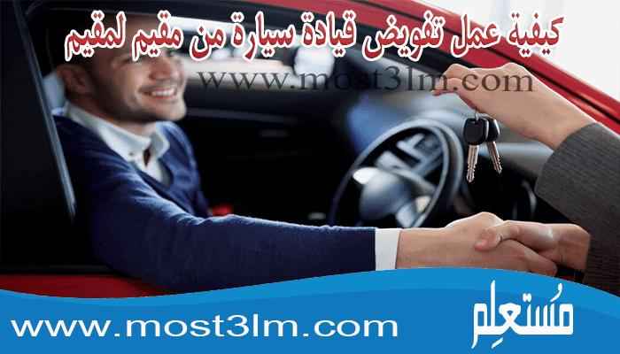 كيفية عمل تفويض قيادة سيارة من مقيم لمقيم