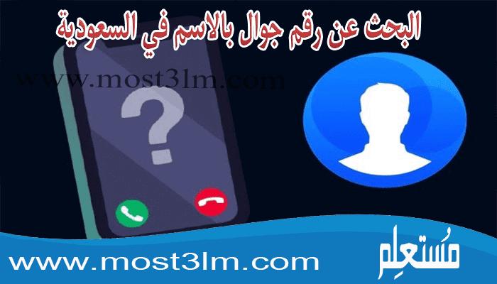 البحث عن رقم جوال بالاسم في السعودية