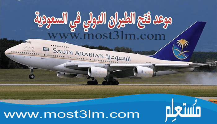 موعد فتح الطيران الدولي في السعودية